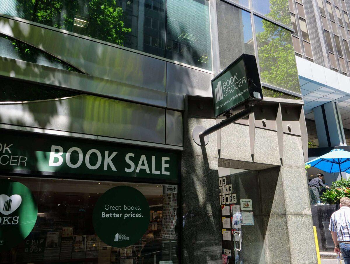 bookgrocer 外観
