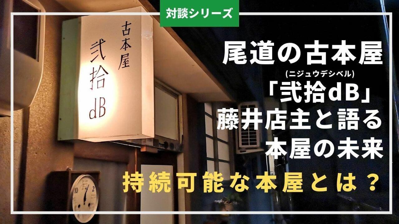 弐拾dB 尾道