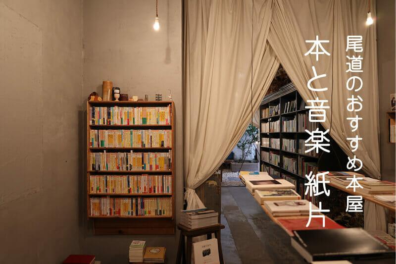 広島尾道 本屋 紙片