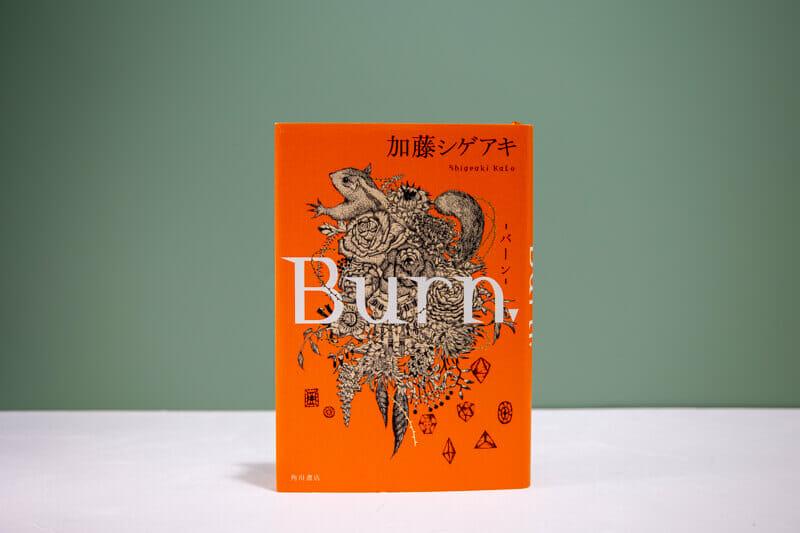 Burn. ―バーン―