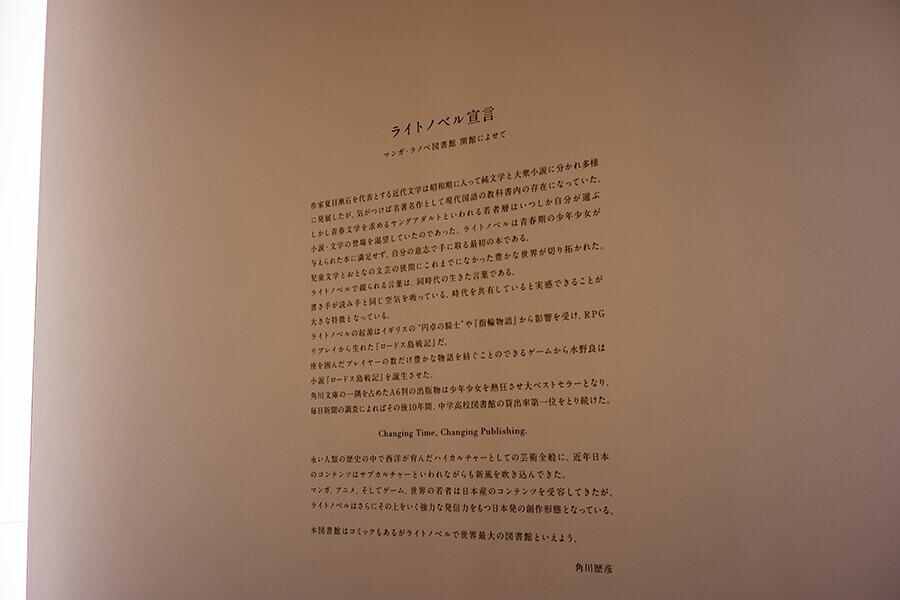 マンガ・ラノベ図書館 角川武蔵野ミュージアム
