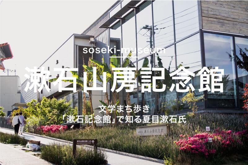 漱石山房記念館 新宿区