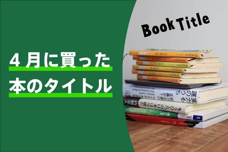 4月 買った本