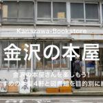 金沢 本屋