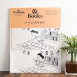 &Books 読書ガイド