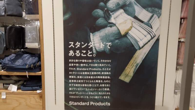 standardproducts店内